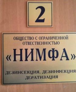 Офис ООО «Нимфа»